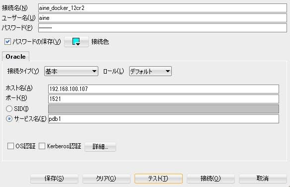 sql oracle 環境構築 with docker【private memo】 - Qiita