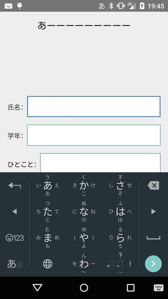 Android アプリでキーボードが出現したとき、画面の下の部分が