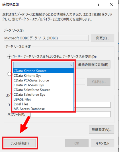 ODBCDataSource2_alpha3.png