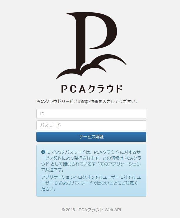 PCAExcelAddInAuth1.png