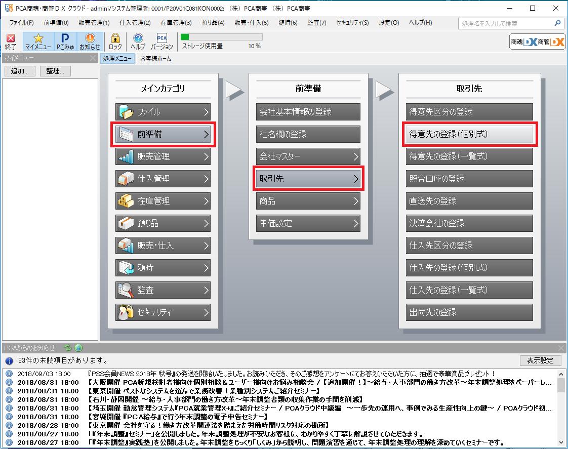 PCAKonUI_mod.png
