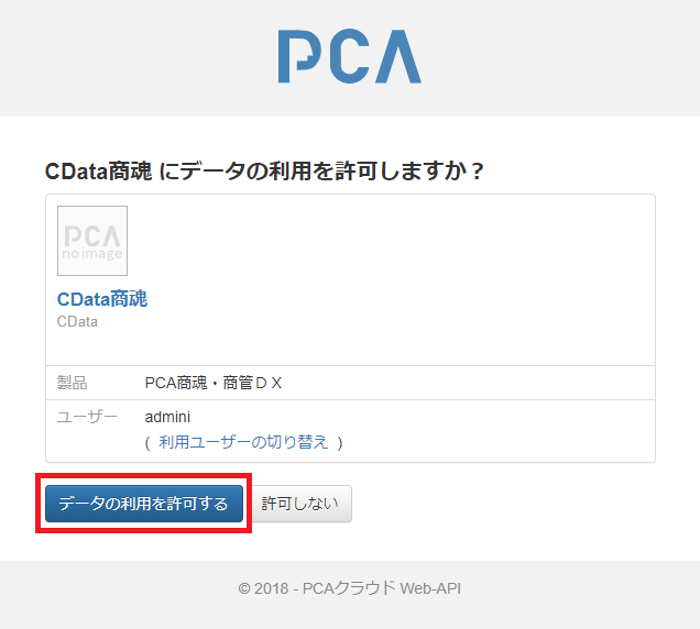 PCAExcelAddInAuth3_mod.png
