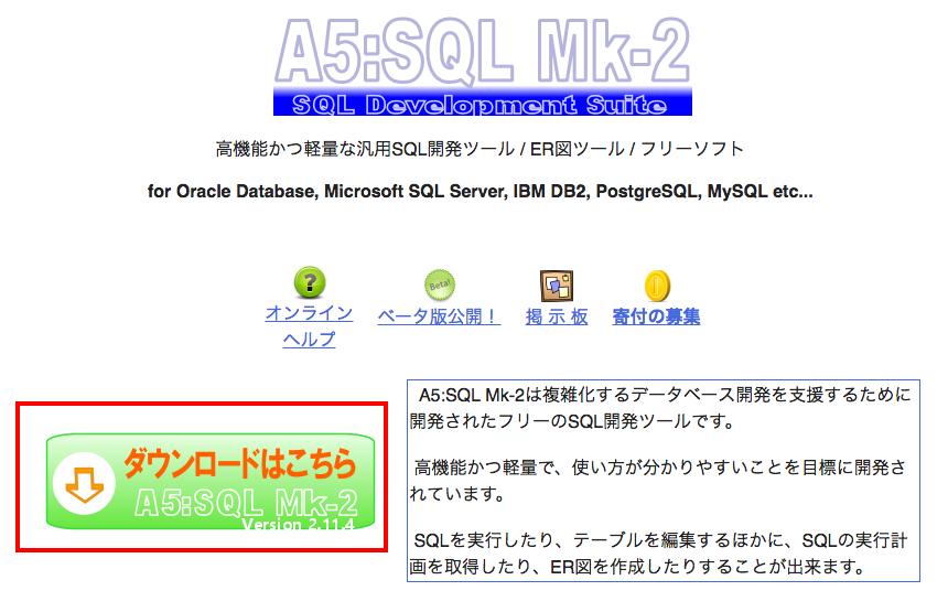 A5 SQL Mk 2   フリーの汎用SQL開発ツール ER図ツール.png