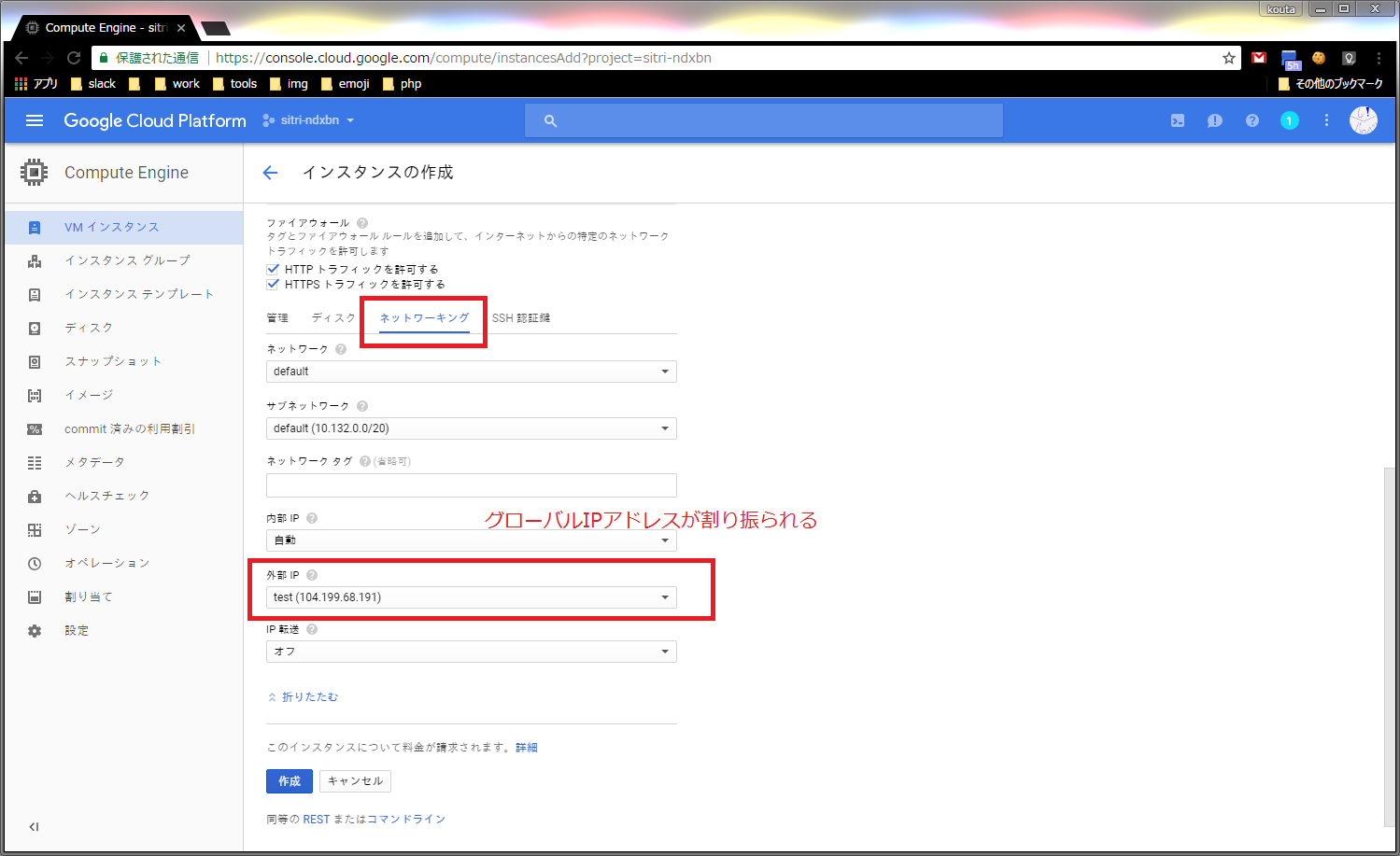 IPアドレス固定.png