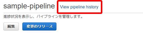 codepipeline_02.png