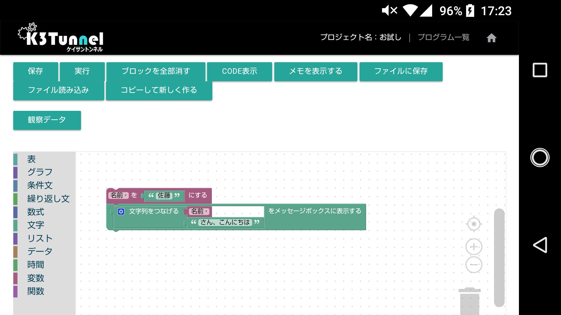 Screenshot_20181201-172304.png