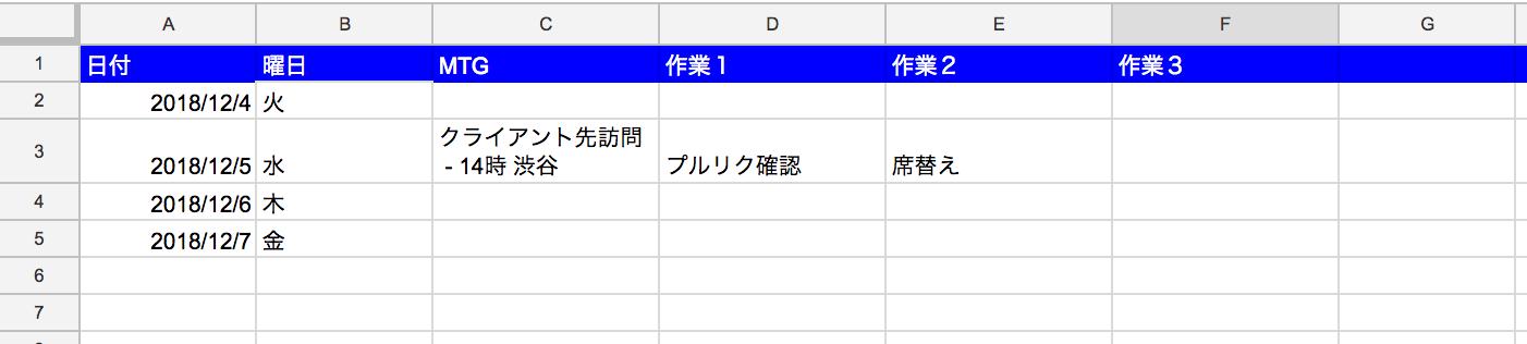 スクリーンショット 2018-12-04 16.34.41.png