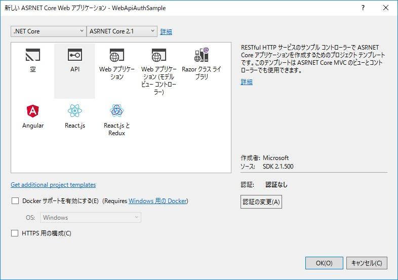 ASP NET CoreでJWT認証のREST APIを作ってSwaggerから使う - Qiita