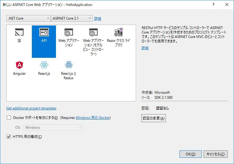 05_ASP.NETCore新規追加.png
