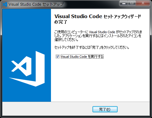 vscode_install8.png
