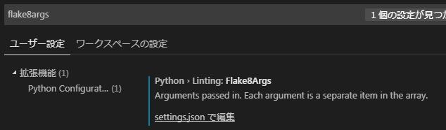 settings_flake8args.png
