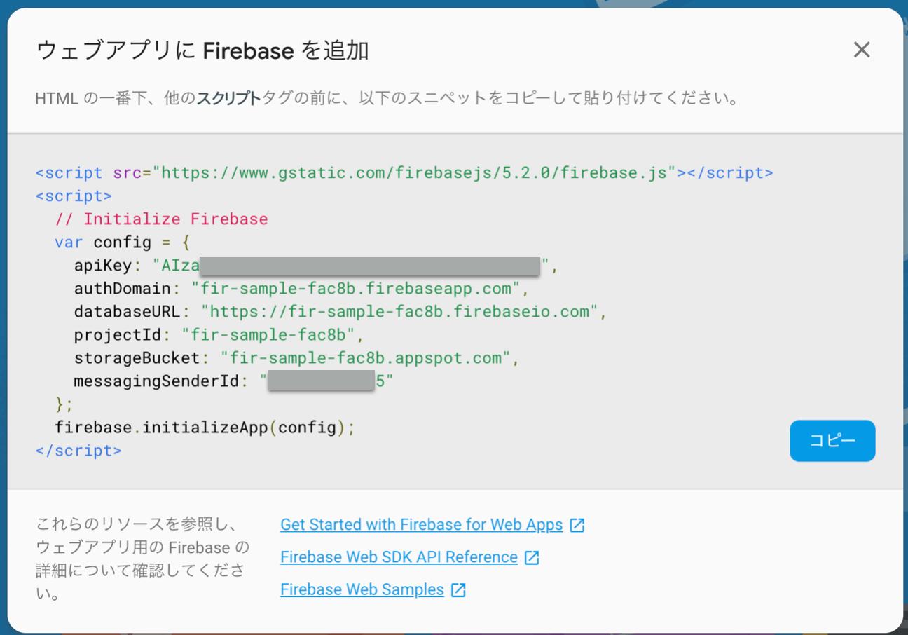 Firebase接続情報