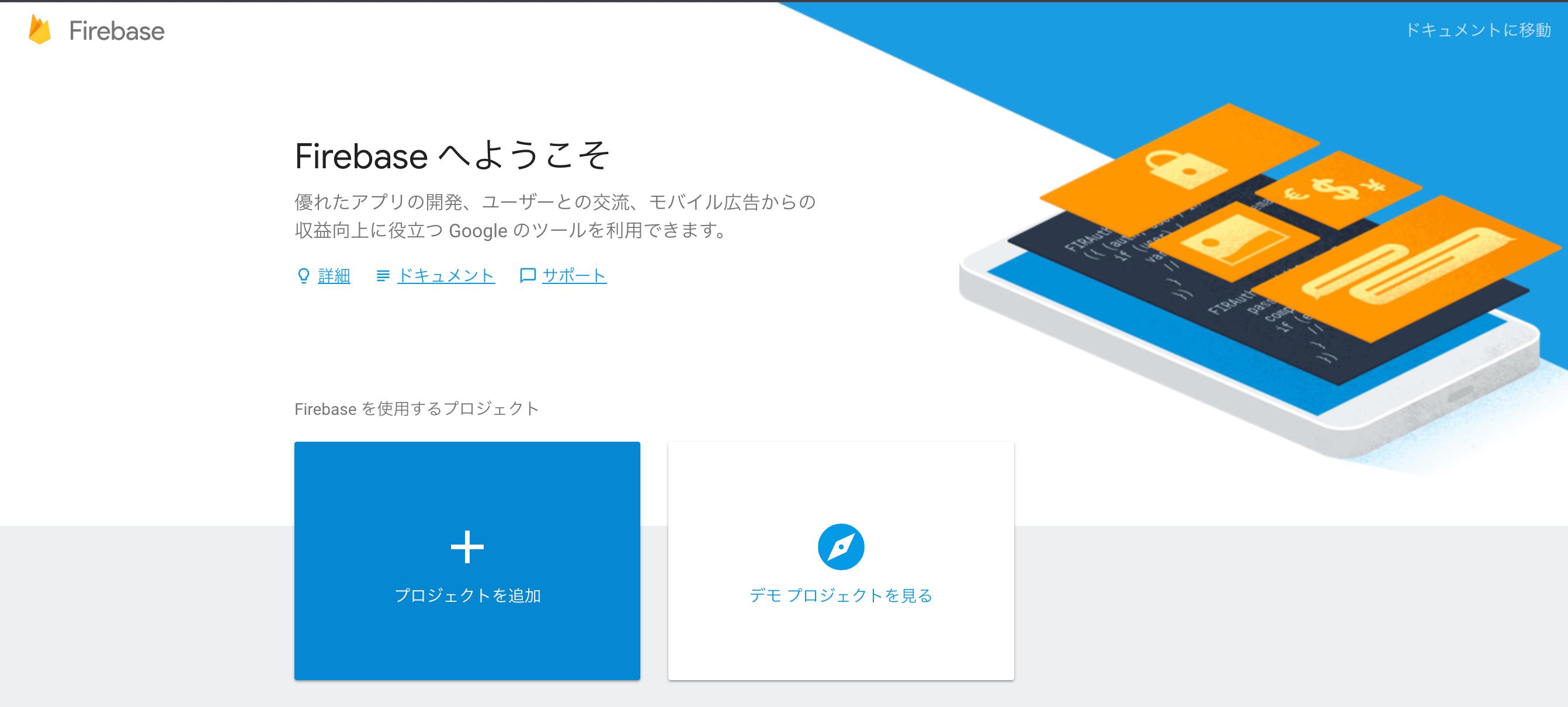 Firebaseサイト