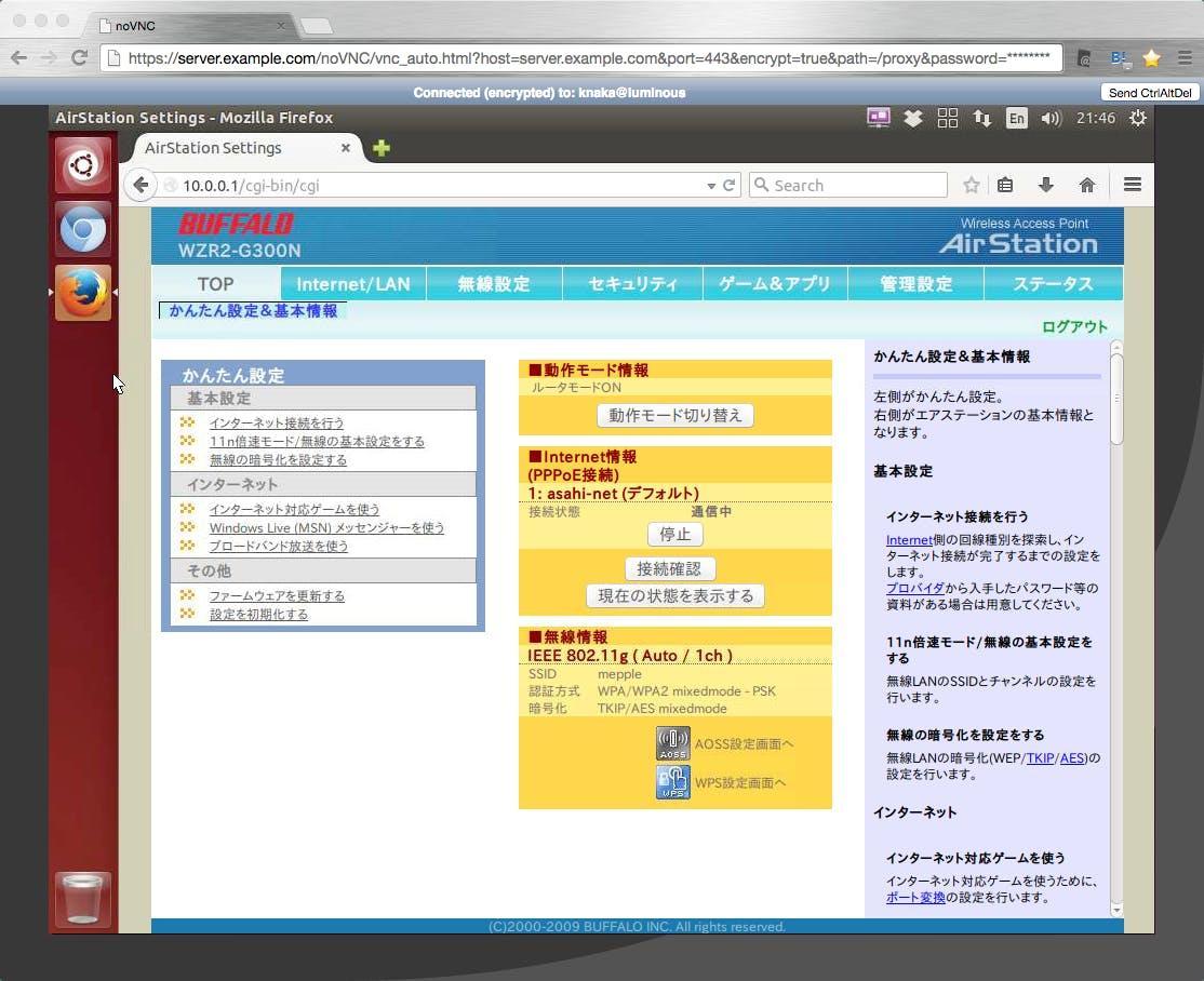 自宅サーバのデスクトップへブラウザからアクセスできるように「noVNC