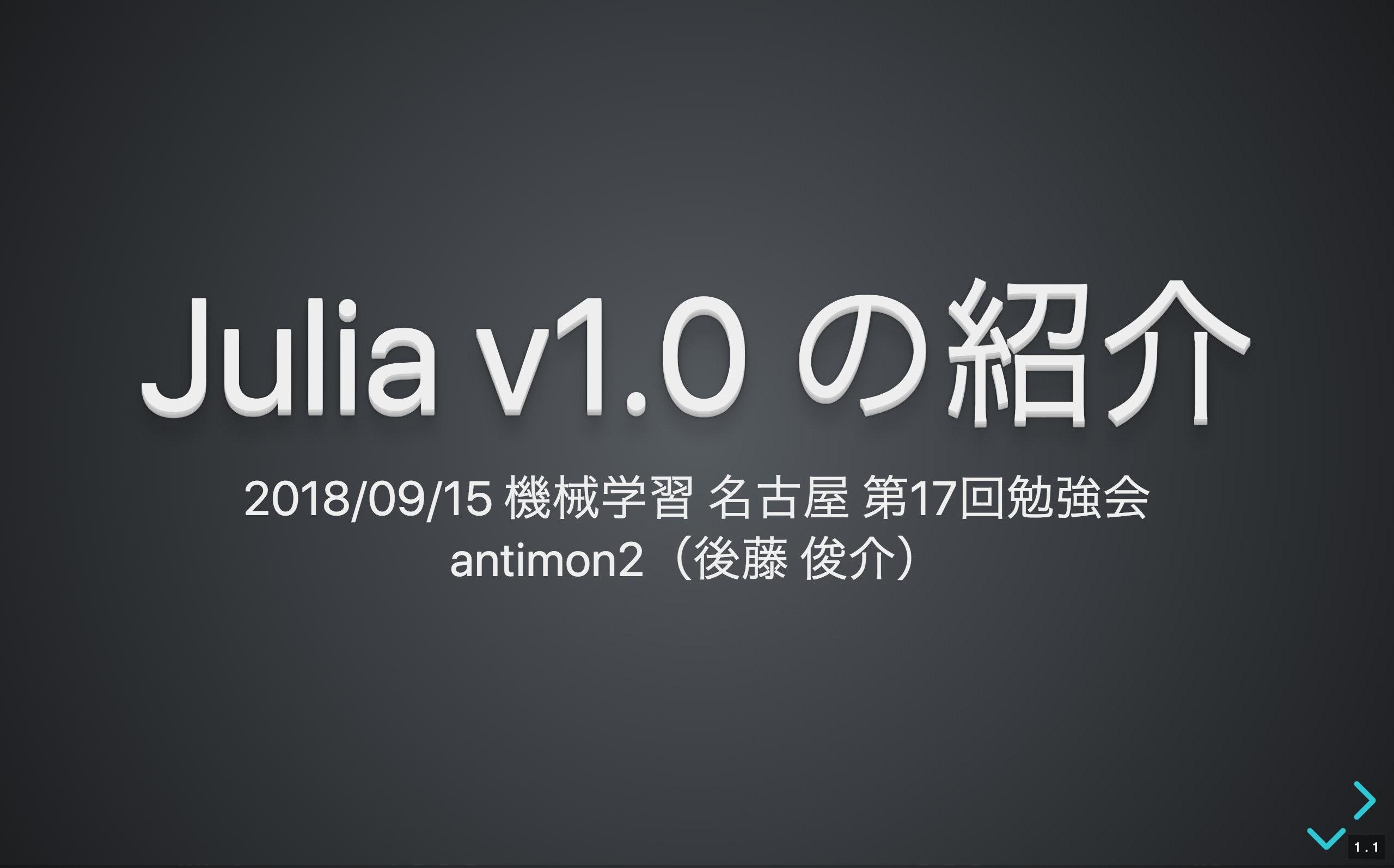 Julia_v1_0_の紹介_HackMD.jpg