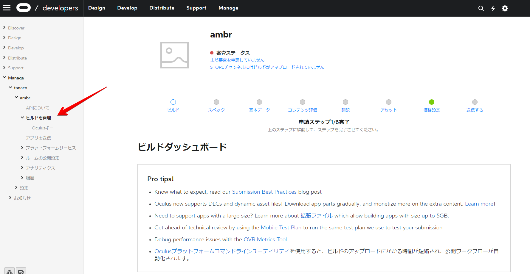 ambr_ ビルドダッシュボード - Oculus - Google Chrome 2018-10-21 17.17.42.png