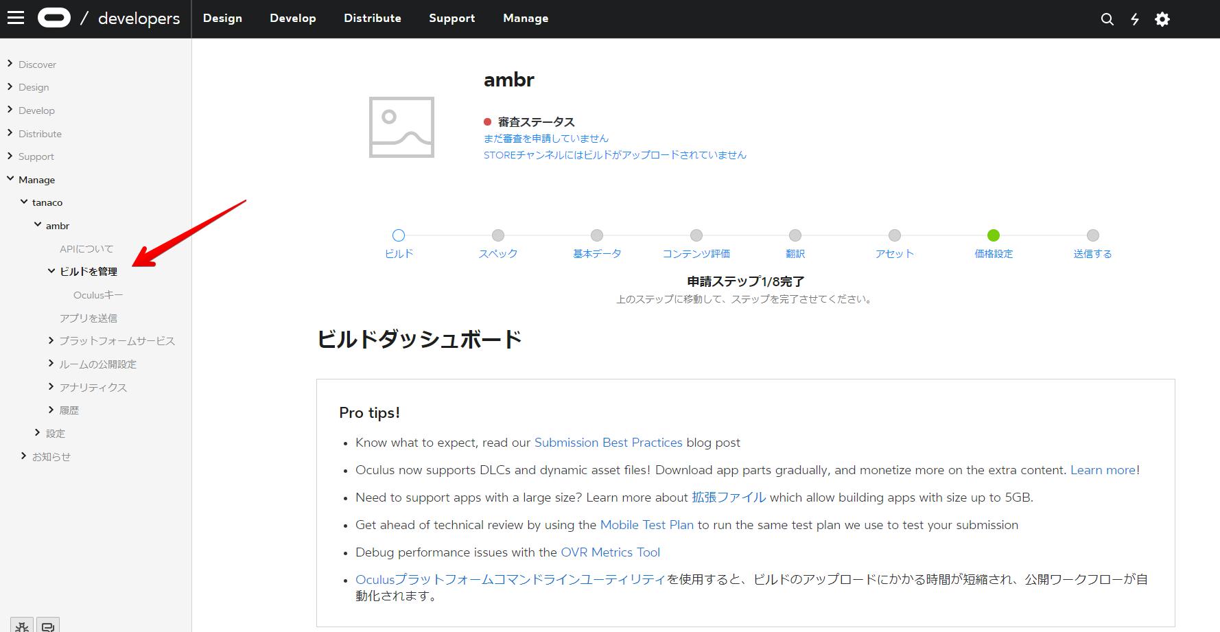 ambr_ ビルドダッシュボード - Oculus - Google Chrome 2018-10-21 17.17.42.png