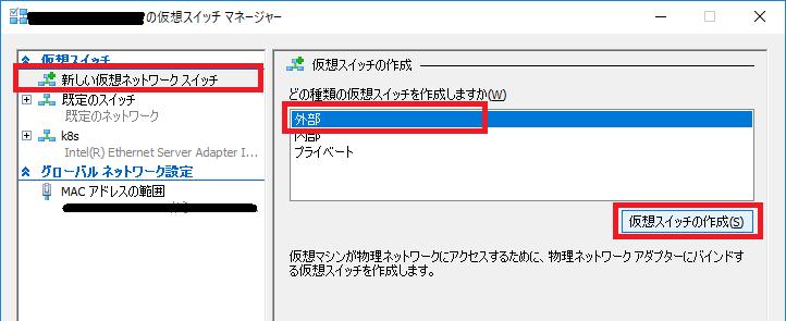 hyper-v-switch-type.png