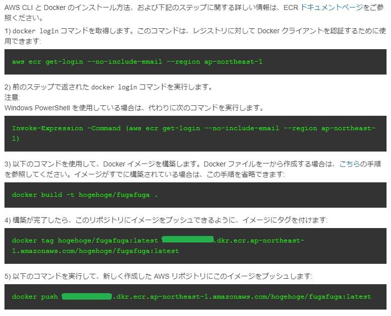AnsibleでAmazon Elastic Container Registry(ECR)にDockerイメージを