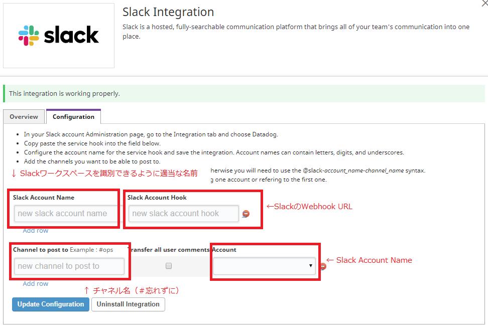 datadog_slack_config.png