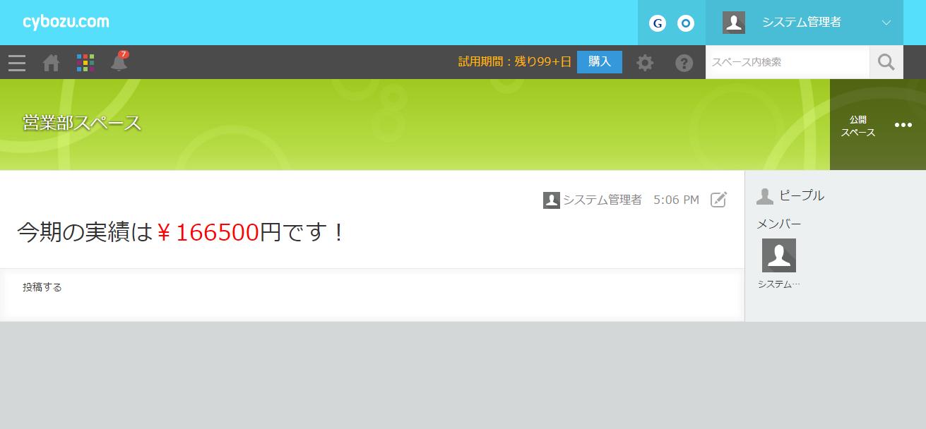 FireShot Screen Capture #105 - '営業部スペース' - cy-asaga_cybozu_com_k_#_space_4_thread_5.png