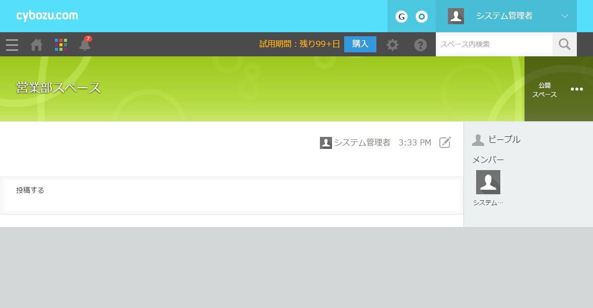 FireShot Screen Capture #098 - '営業部スペース' - cy-asaga_cybozu_com_k_#_space_4_thread_5.png