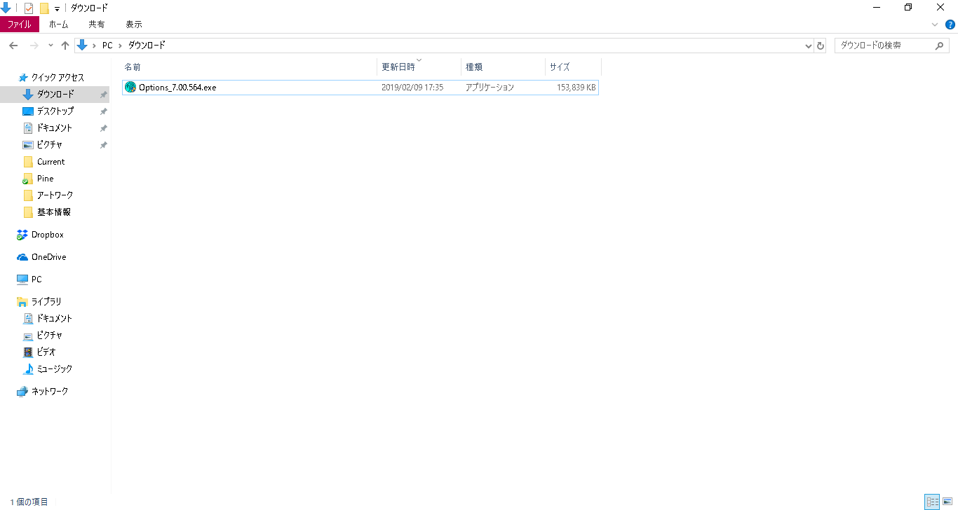 qiita_LOGCOOLオプション_ダウンロード2.png
