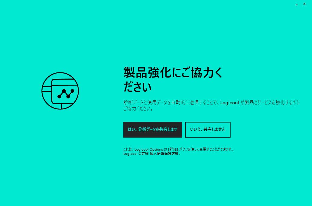 qiita_LOGCOOLオプション_ダウンロード6.png