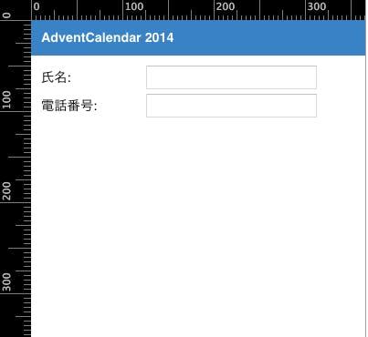 スクリーンショット 2014-12-11 12.57.42.png