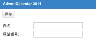 スクリーンショット 2014-12-18 0.17.35.png