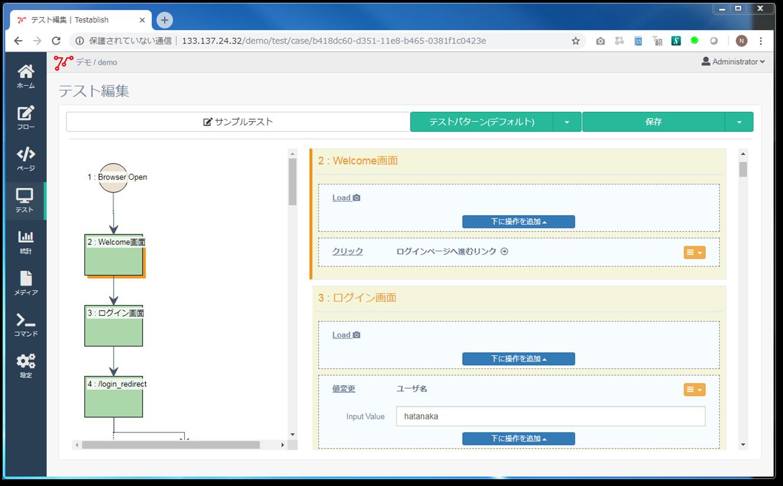 テスト編集画面.png