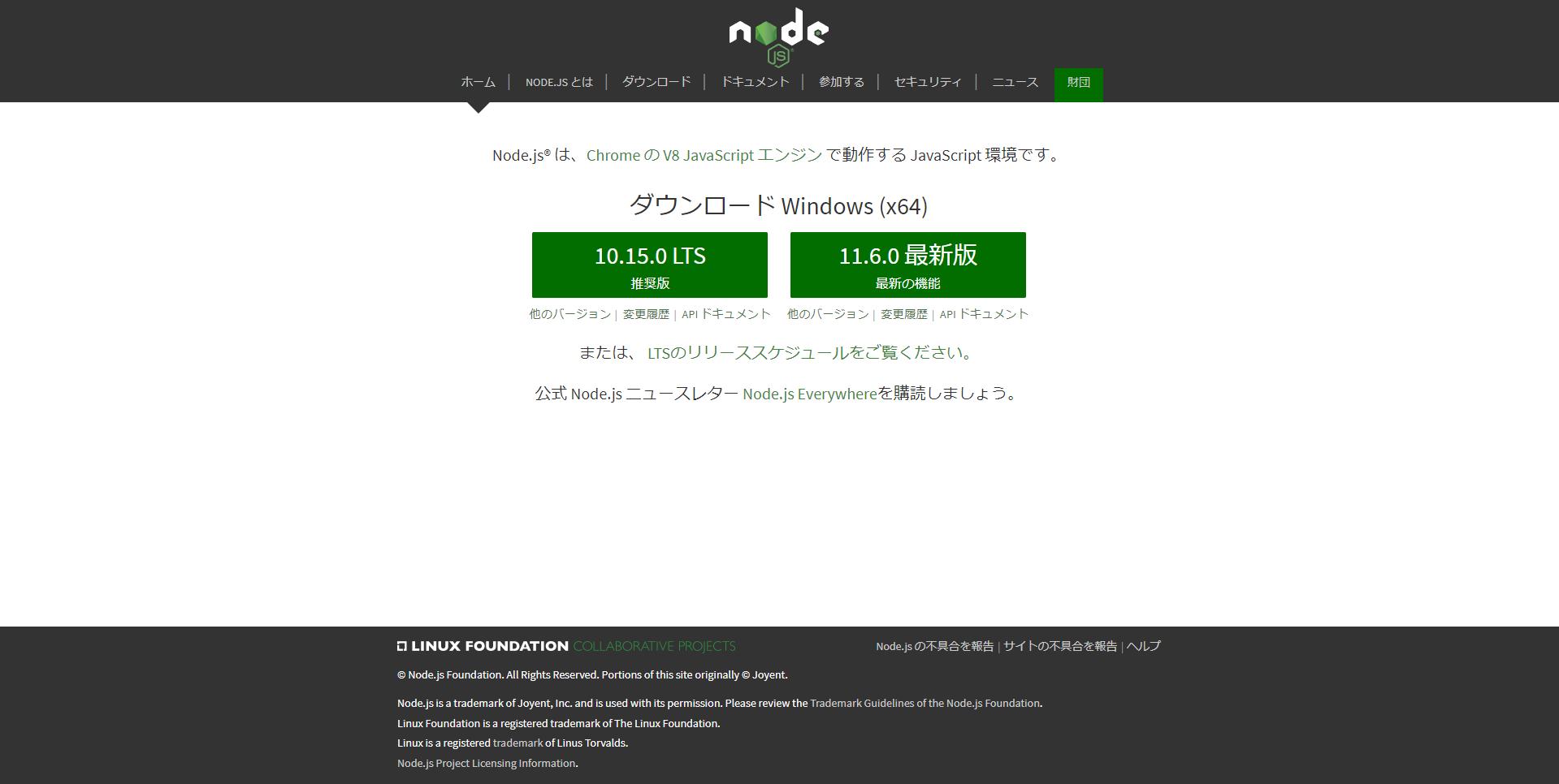 node.js画面.PNG