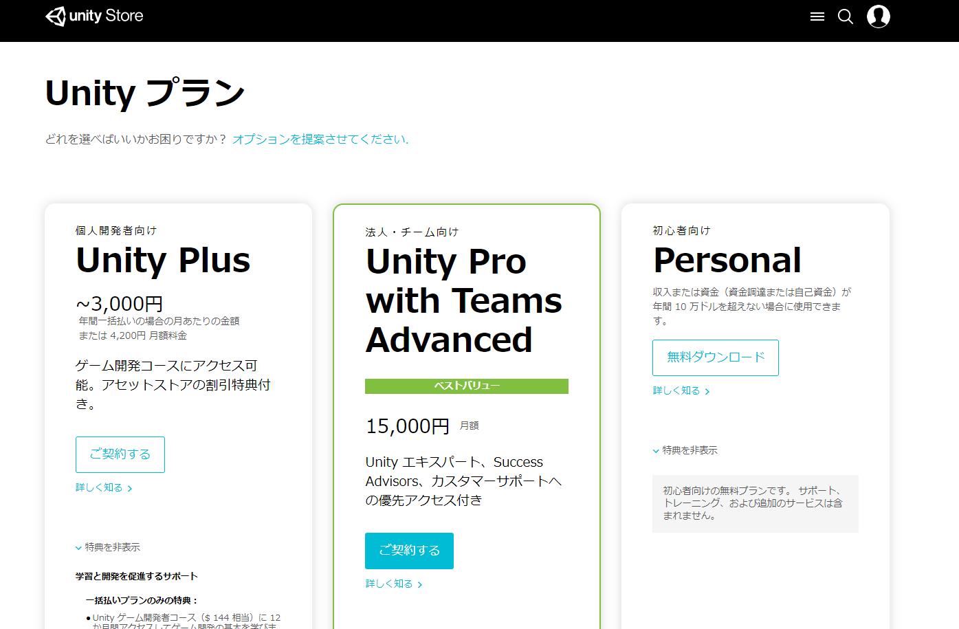 Unityダウンロード画面.PNG