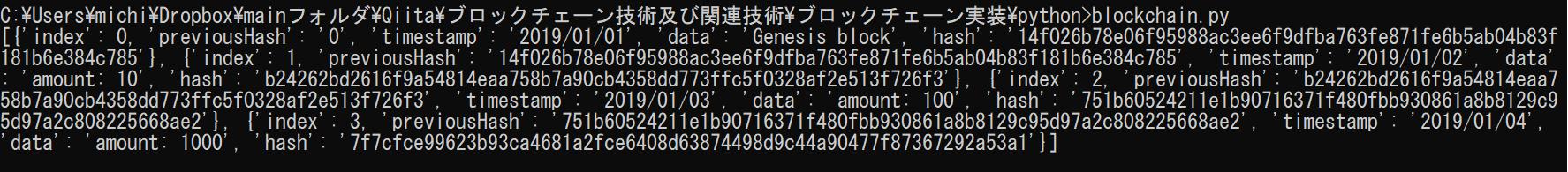 実行画面(Python).PNG