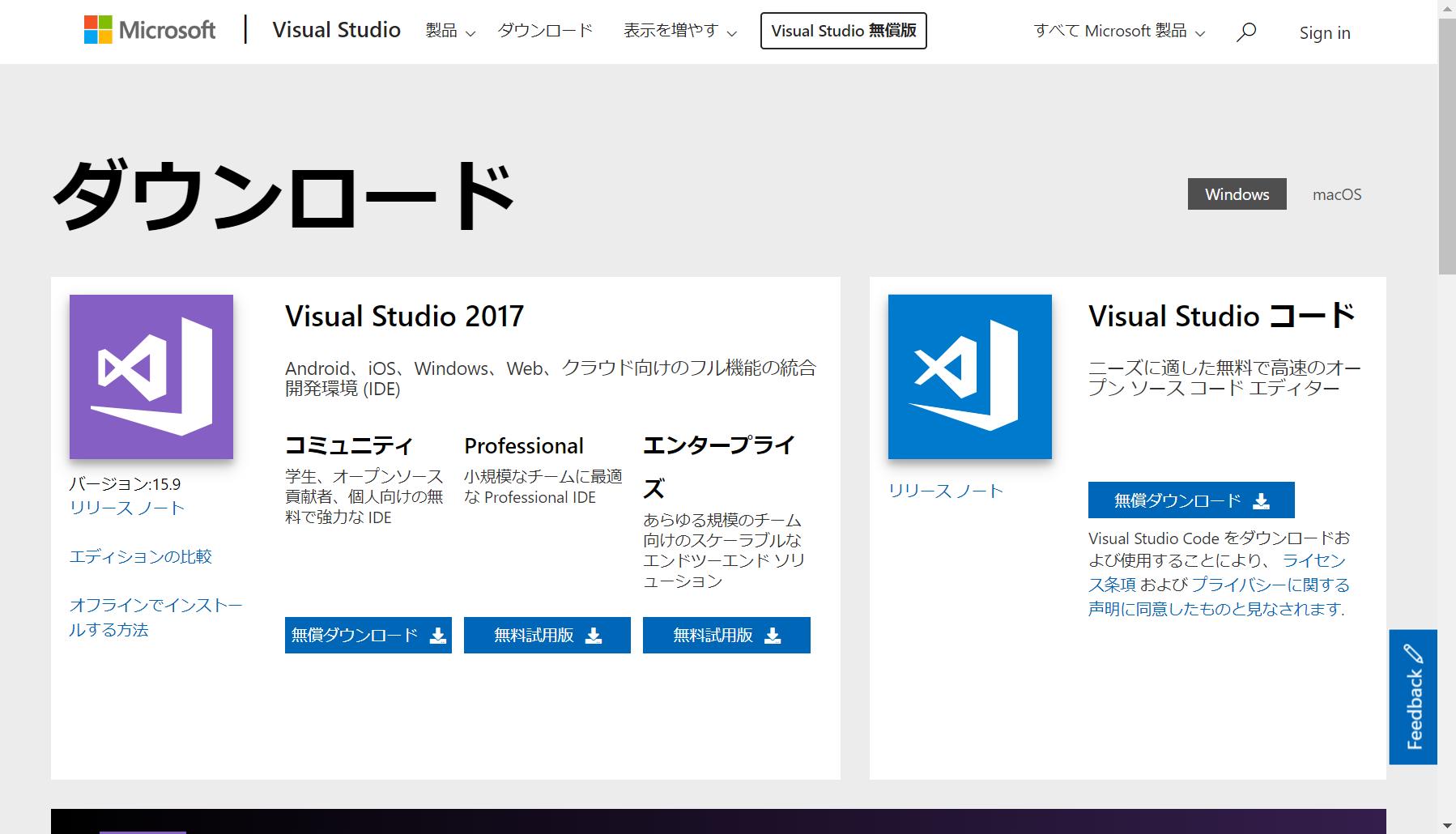 VisualStudio画面.PNG
