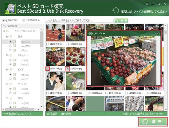 SDカード写真復元.png
