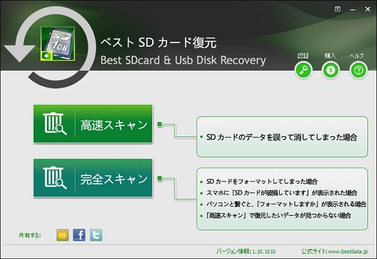 SDカード復元.png