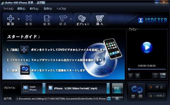 DVDをiPhoneに取り込む.jpg