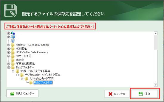 SDカードデータ復元.png