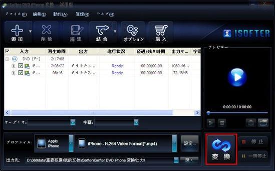 DVD iPhone取り込み.jpg