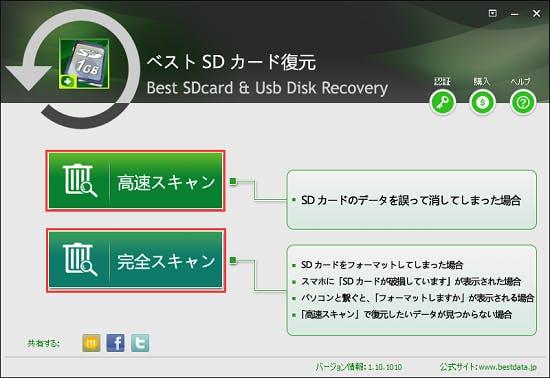 SDカード復元ソフト.png