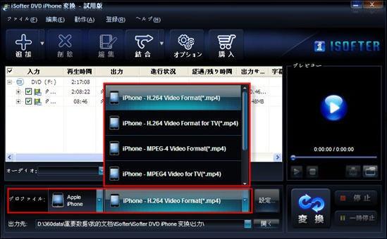 DVDをiPhoneに入れる.jpg
