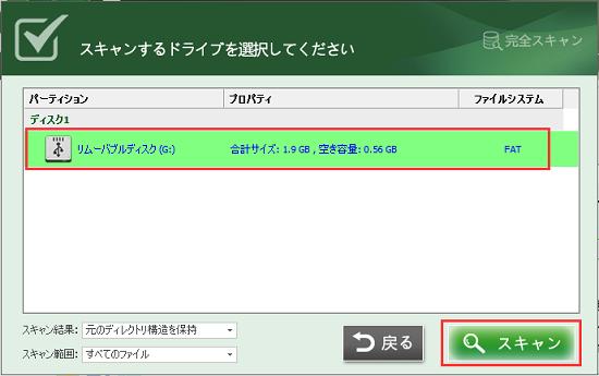 SDカード復元方法.png