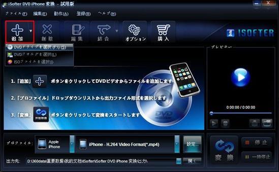 iPhoneでDVDを見る.jpg
