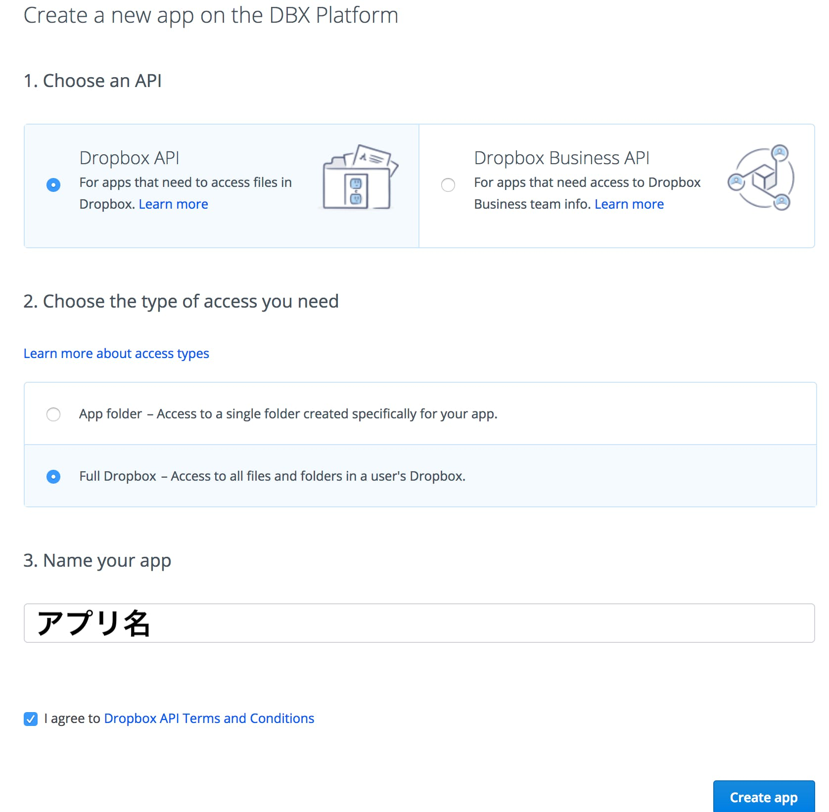 DropBoxアプリ登録内容.png