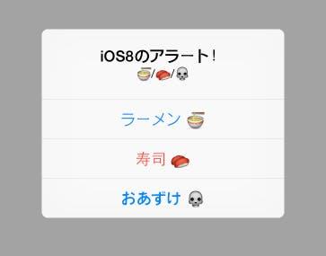 ios8-alert.png