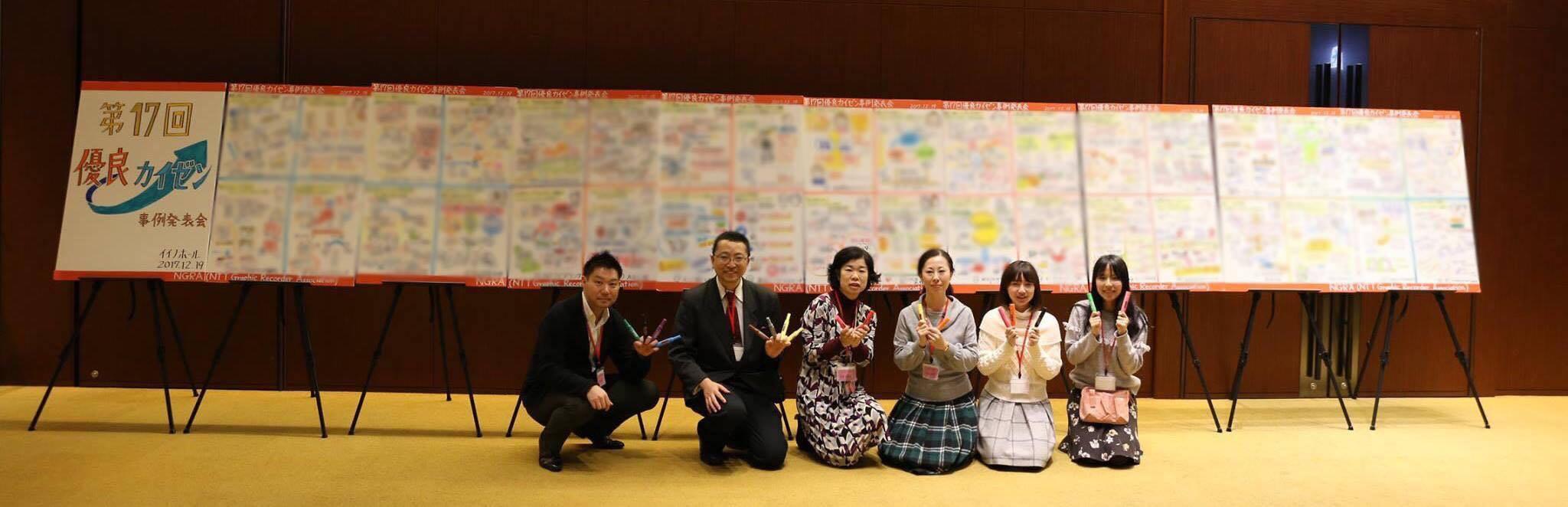 第17回優良カイゼン事例発表会全グラレコ前でのメンバーによる記念写真