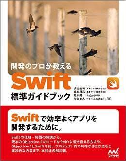 swift_mynavi.jpeg