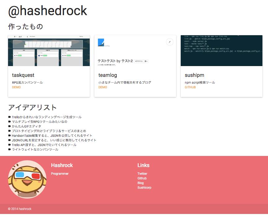 スクリーンショット 2015-04-14 3.33.52.png