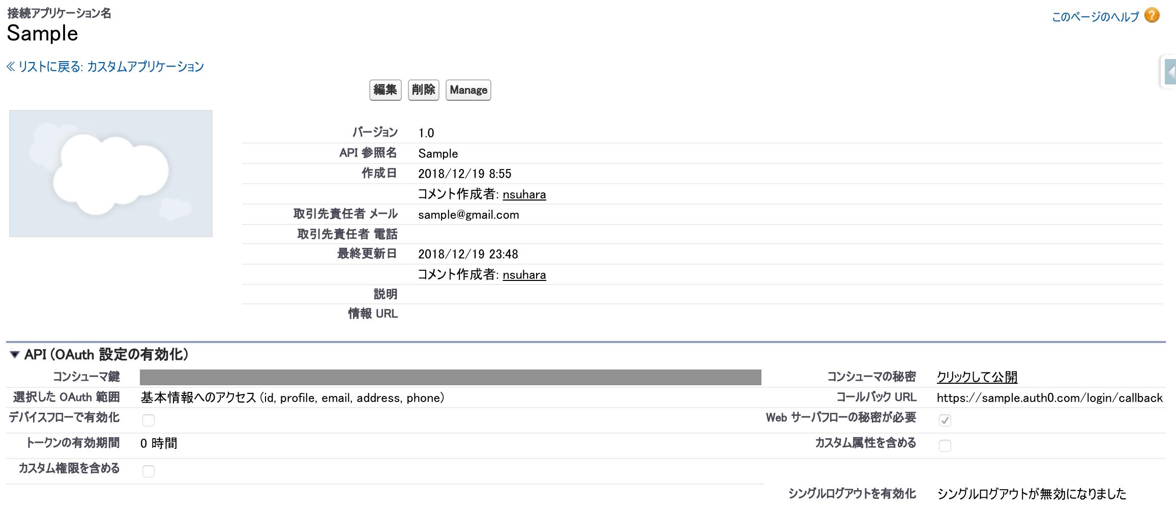 スクリーンショット 2018-12-20 0.29.33.png